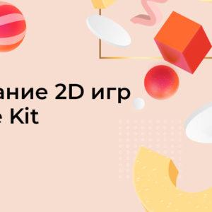 SpriteKit: разработка 2D игр на языке Swift