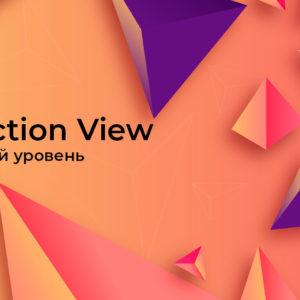 Collection View. Начальный уровень.