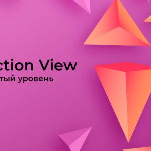 Курс: Collection View. Продвинутый уровень.