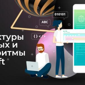 Структуры данных и алгоритмы в Swift